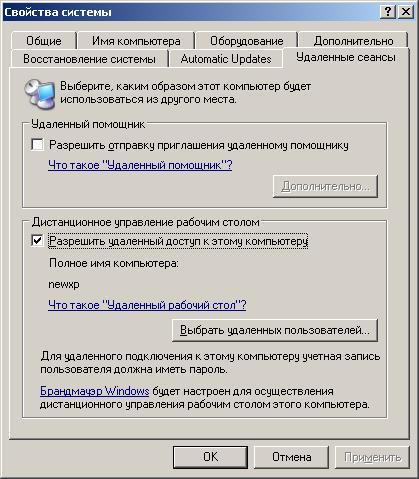 Терминальный Сервер На Windows Xp